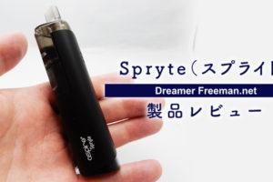 AspireのPOD型高機能VAPE「Spryte(スプライト)」レビュー!