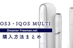 すぐ買える?新型アイコス「IQOS3・IQOS3MULTI」購入方法まとめ