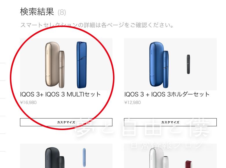 IQOS3の購入はお得なセット販売「スマートセレクション」がおすすめ!