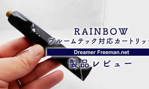 RAINBOWの新商品「プルームテック対応カートリッジ」レビュー!