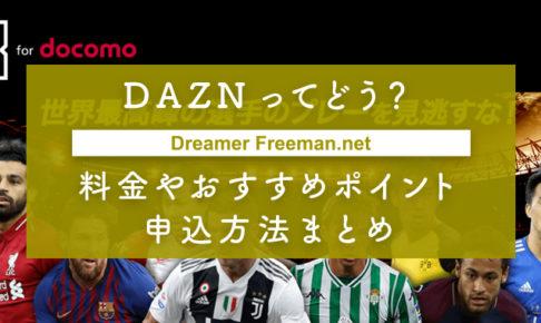 DAZN(ダゾーン)ってどう?料金やおすすめポイント、無料期間の申込方法まとめ
