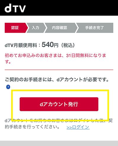 dTVの無料お試し期間の申込方法2