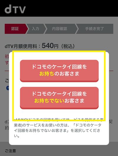 dTVの無料お試し期間の申込方法3