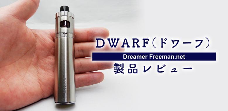 POD型VAPE「DWARF(ドワーフ)」レビュー!重量感、高級感文句なし!