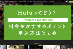 Huluってどう?料金やおすすめポイント、無料期間の申込方法まとめ