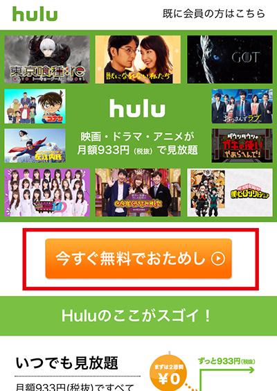 Huluの無料お試し期間の申込方法1