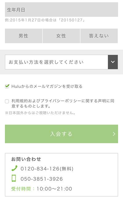 Huluの無料お試し期間の申込方法3