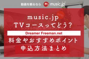 music.jp TVコースってどう?料金やおすすめポイント、無料期間の申込方法まとめ