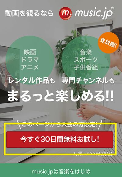 music.jp TVコースの無料お試し期間の申込方法1