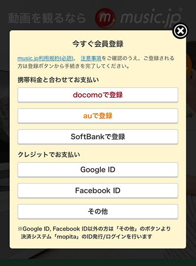 music.jp TVコースの無料お試し期間の申込方法2