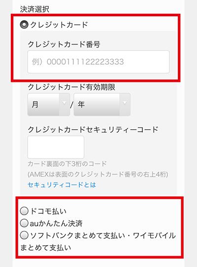 U-NEXTの無料お試し期間の申込方法4
