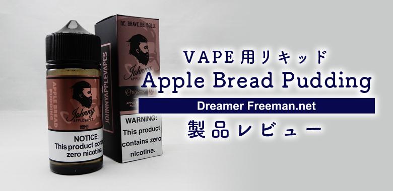 VAPEリキッド「Apple Bread Pudding」レビュー!アップルパイ風味が意外と旨し