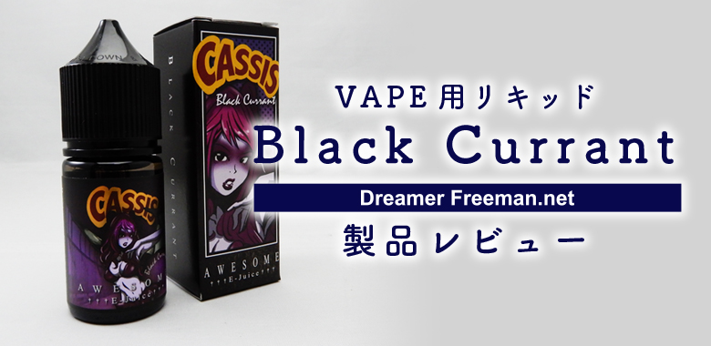 VAPEリキッド「Black Currant」レビュー!カシスミント風味が絶妙