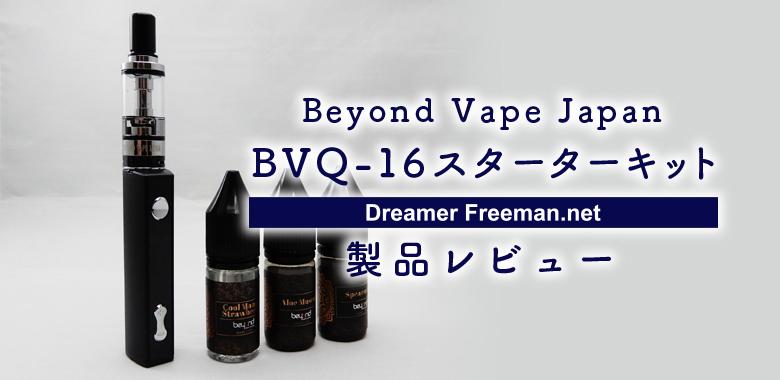 BVQ-16スターターキットレビュー!初めてVAPEを購入する方にオススメ!