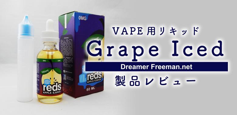 VAPEリキッド「Grape Iced」レビュー!メンソール系のグレープ風味