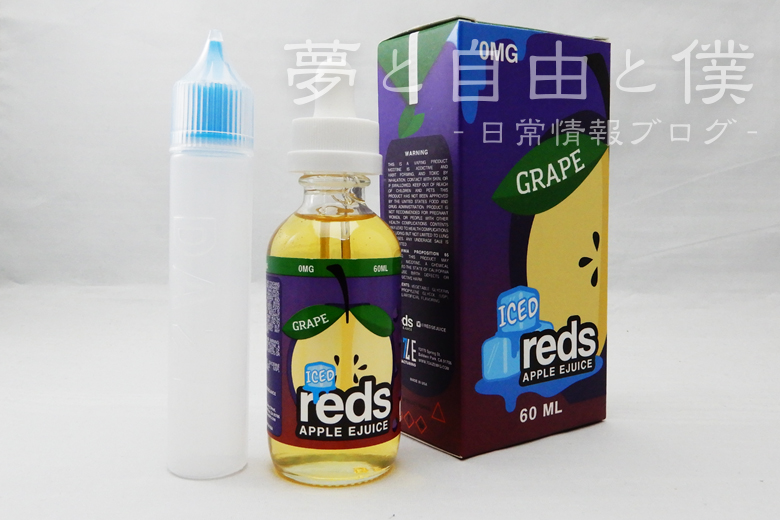 VAPEリキッド「Grape Iced」の製品レビュー1