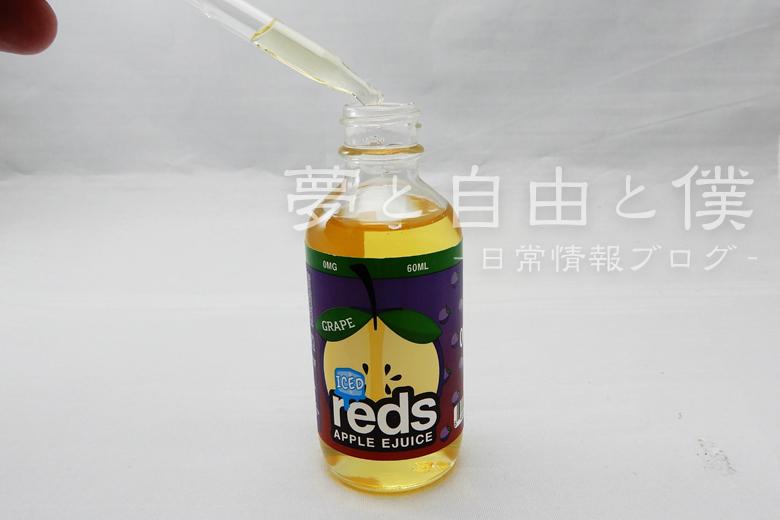 VAPEリキッド「Grape Iced」の製品レビュー3