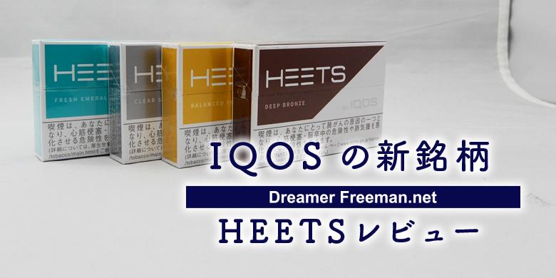 アイコスの「HETTS」4種類をレビュー!30円安くても味はまぁまぁ!