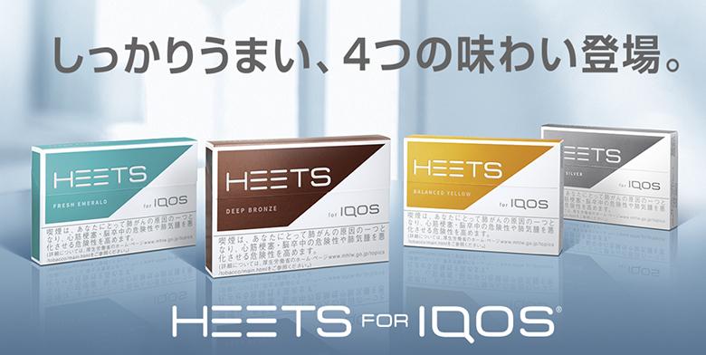 IQOSのヒートスティック「HEETS」とは?