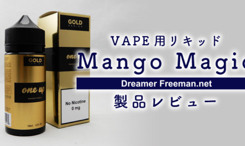 VAPEリキッド「Mango Magic」レビュー!マンゴー風味でコスパ最強!