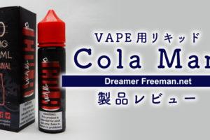 VAPEリキッド「ColaMan」レビュー!コーラ好きには堪らない逸品!