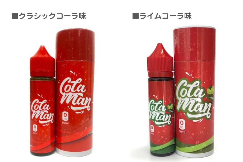VAPEリキッド「Cola Man」のフレーバーは全2種類
