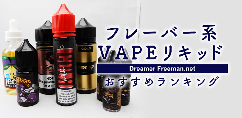VAPE初心者におすすめのフレーバー系リキッドランキング【管理人推奨】