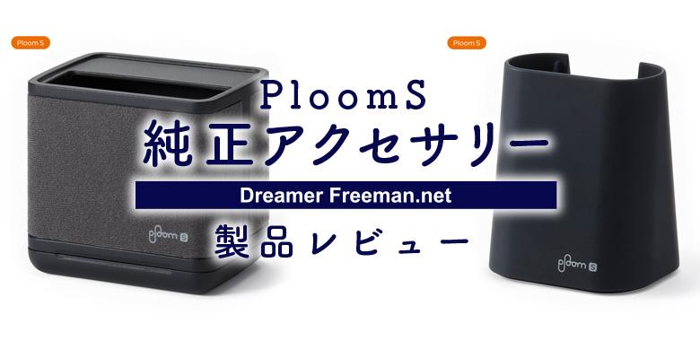 PloomSの純正アクセサリーをご紹介!灰皿やデバイススタンドなど超便利