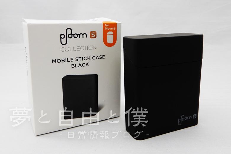 PloomS専用携帯灰皿(モバイルスティックケース)1