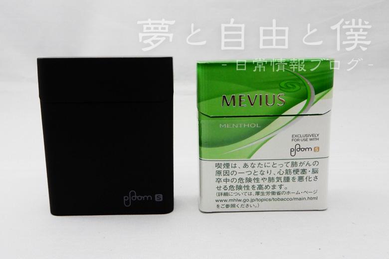 PloomS専用携帯灰皿(モバイルスティックケース)3