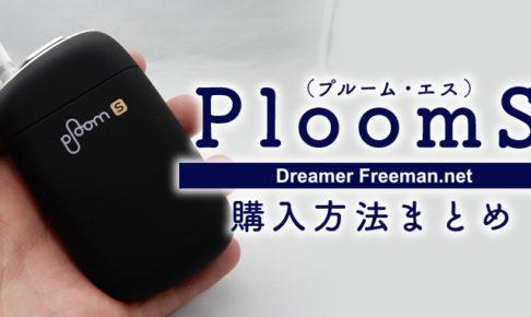 PloomS(プルームエス)はどこで買える?販売店や購入方法まとめ
