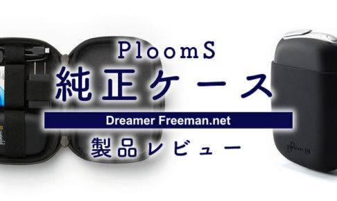 PloomSの純正ケースレビュー!キャリーケースとデバイスカバーは実用的!