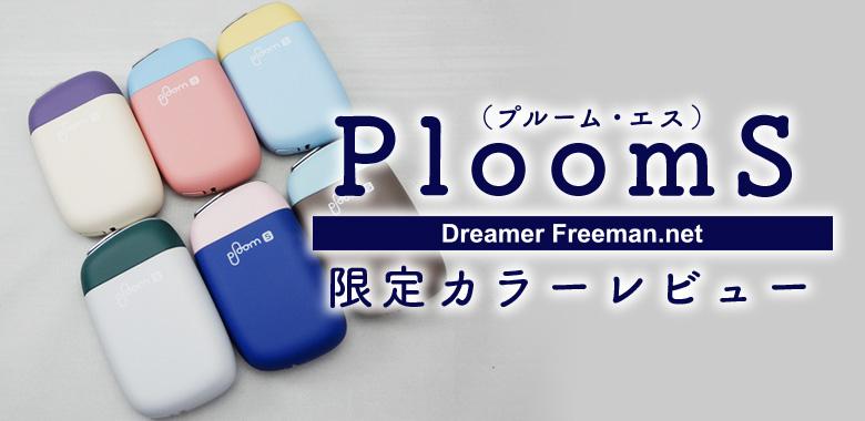 プルームエス(PloomS)の限定カラーが数量限定で発売中!全6色レビュー