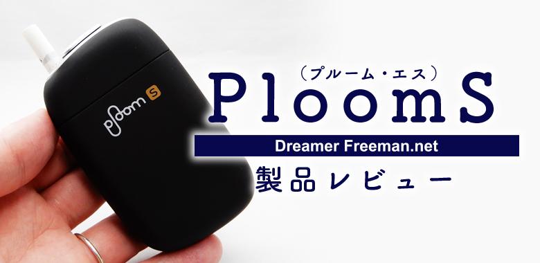 PloomS(プルーム・エス)レビュー!仕様や使い方など全力で解説するよ!