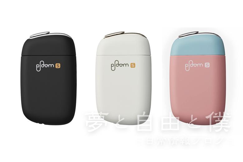 PloomS(プルーム・エス)のカラーはブラック・ホワイトの2種類+限定カラー各種