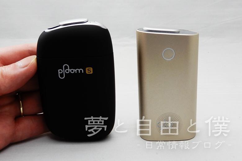 PloomS(プルーム・エス)レビュー6