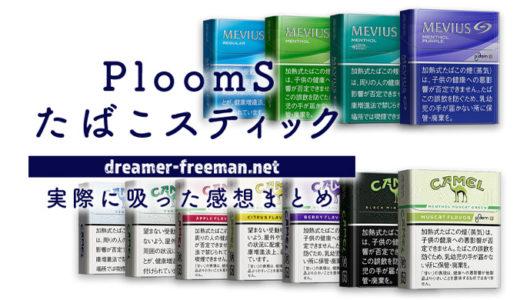 【プルームエス】PloomSのたばこスティックは全11種類!実際に吸った感想まとめ