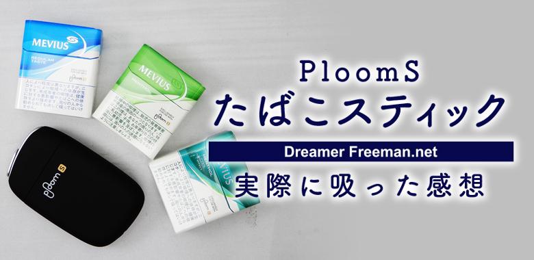 PloomSのたばこスティックは全3種類!実際に吸った感想まとめ