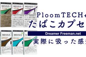 PloomTECH+のたばこカプセルは全8種類!実際に吸った感想まとめ