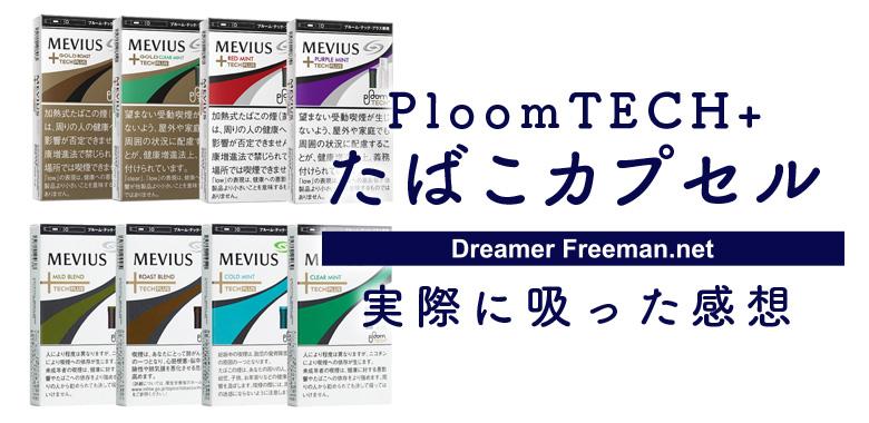PloomTECH+のたばこカプセルは全9種類!実際に吸った感想まとめ