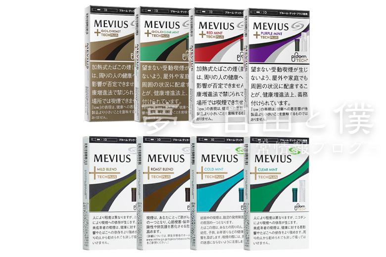 PloomTECH+のたばこカプセルは全8種類