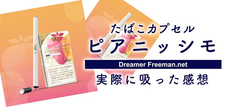 プルームテックのたばこカプセル「ピアニッシモ」4種レビュー!味はかなり良い!