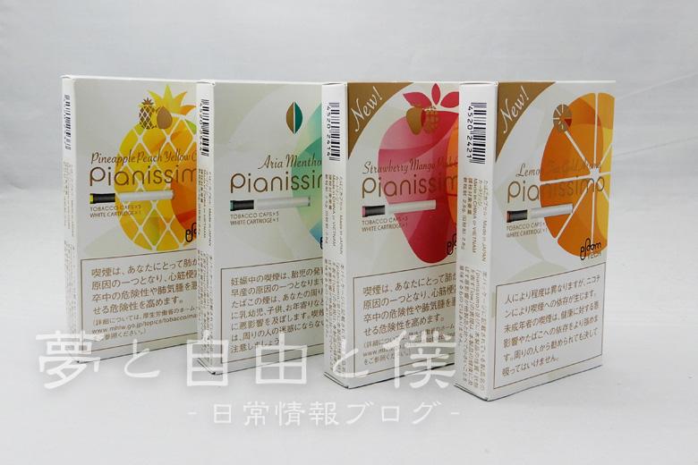 たばこカプセル「ピアニッシモ」は全4種類