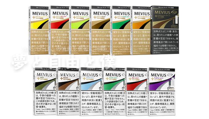 プルームテックプラスのたばこカプセルは全13種類