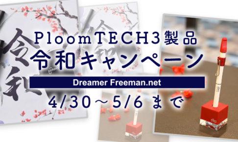 プルームテック3製品が「令和キャンペーン」でお得に買える!【4/30〜5/6まで】