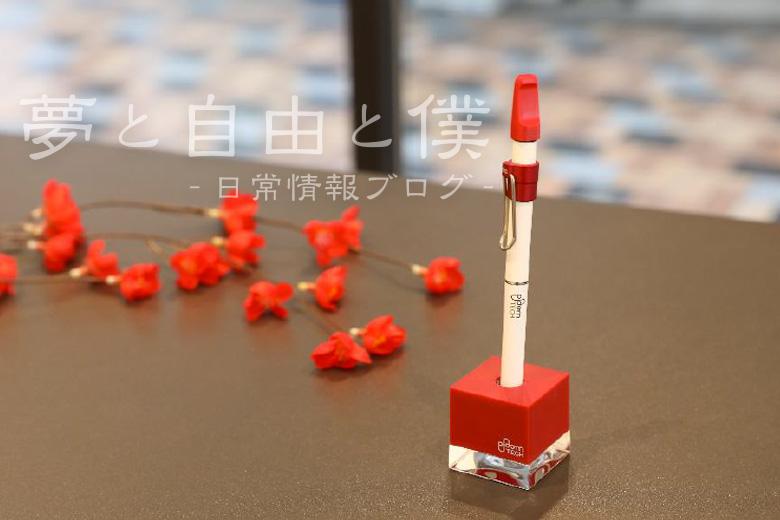 キャンペーンその2「令和記念プルームテック紅白祝賀セット」