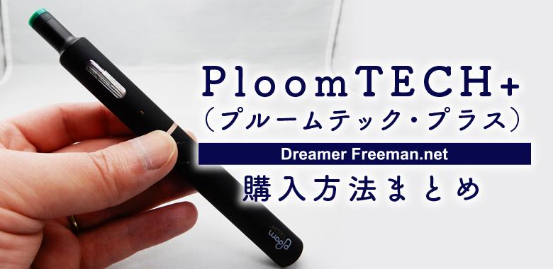 PloomTECH+(プルームテックプラス)はどこで買える?購入方法まとめ