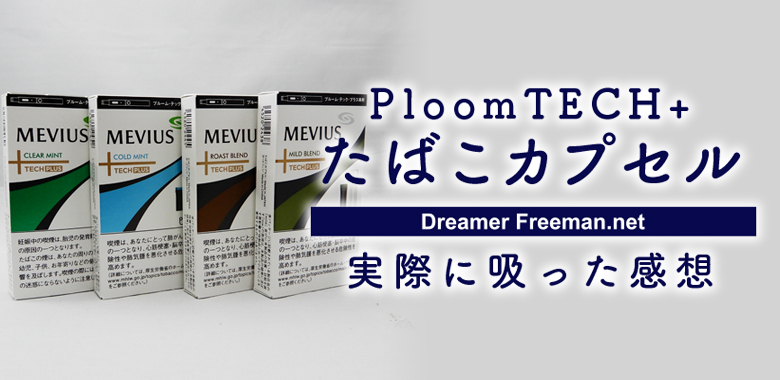 PloomTECH+のたばこカプセルは全4種類!実際に吸った感想まとめ