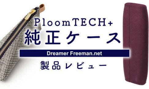 PloomTECH+「純正ケース」レビュー!ソフトとハードの違いは?