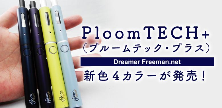 プルームテックプラス(PloomTECH+)の新色4カラーが発売&最速レビュー!